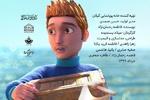 رونمایی از پوستر انیمیشن «جانپناه»