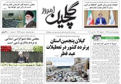 صفحه اول روزنامه های گیلان ۸ خرداد ۹۹