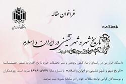 فراخوان مقاله برای فصلنامه«تاریخ شهر و شهرنشینی در ایران و اسلام»