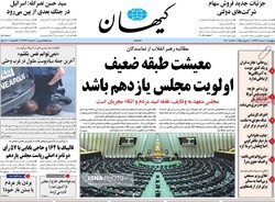 روزنامههای صبح پنجشنبه ۰۸ خرداد ۹۹
