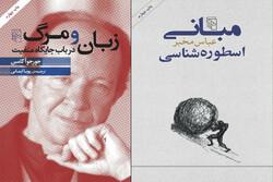 «زبان و مرگ» و «مبانی اسطورهشناسی» به چاپ چهارم رسیدند