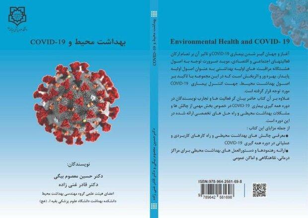 کتاب دانشگاه علوم پزشکی بقیه الله درباره کرونا منتشر شد