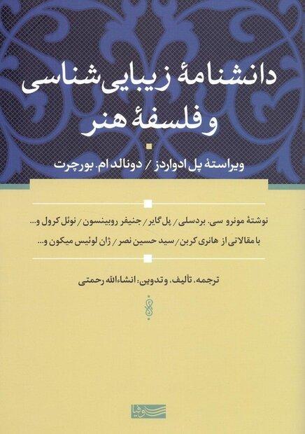 «دانشنامه زیبایی شناسی و فلسفه هنر» منتشر شد
