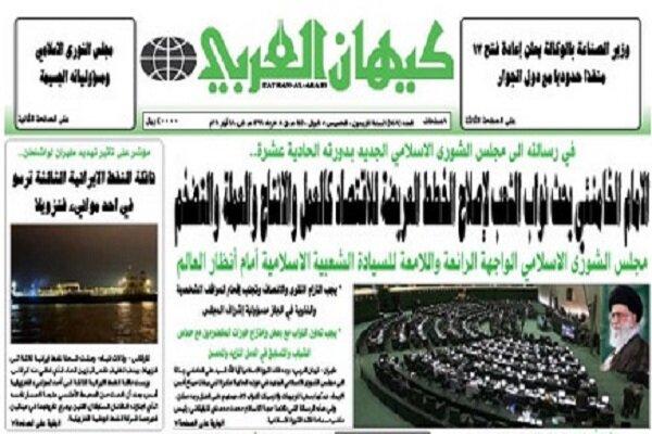 الصفحة الاولی من أهم الصحف العربیة الصادرة في الـحادي عشر من ۱۱یونیو /حزیران