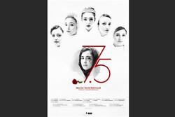 İran-Afganistan yapımı filmin fragmanı yayınlandı