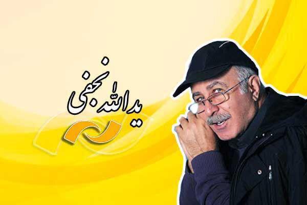 فیلمهای شبکه نمایش در نیمه خرداد مشخص شد/ نکوداشت یدالله نجفی