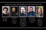 معرفی هیأت داوران جشنواره بین المللی نمایشنامه خوانی آنلاین
