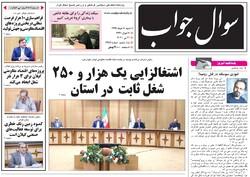 صفحه اول روزنامه های گیلان ۱۰ خرداد ۹۹