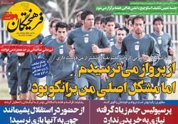 روزنامههای ورزشی شنبه ۱۰  خرداد ۹۹