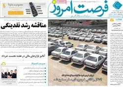 روزنامههای اقتصادی شنبه ۱۰  خرداد ۹۹