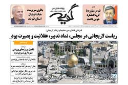 صفحه اول روزنامههای استان قم ۱۰ خرداد ۹۹