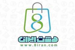 فروشگاه اینترنتی «هشت ایران» آغاز به کار کرد