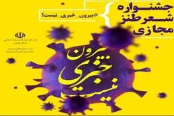 جشنواره شعر طنز مجازی «بیرون خبری نیست» تمدید شد