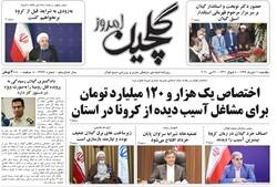 صفحه اول روزنامه های گیلان ۱۱ خرداد ۹۹
