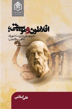 کتاب «افلاطون و موسیقی» منتشر میشود