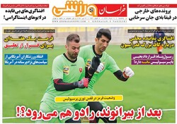 روزنامههای ورزشی یکشنبه ۱۱ خرداد ۹۹