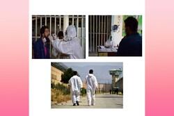 اقدامات ضدکرونایی در زندانهای استان البرز/ وضعیت سفید است