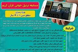 مسابقه غیر حضوری ترتیل خوانی قرآن کریم برگزار میشود