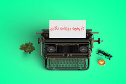 تاریخچه روزنامه نگاری در برنامه طنز «سمسارستان»