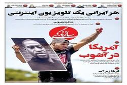 امریکہ میں 46 سالہ سیاہ فام کی مظلومانہ موت، ایرانی اخبارات کی شہ سرخیوں میں