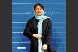 روایت بهمن خاوری از ماجرای فراری دادن رومینا اشرفی