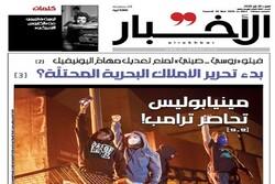 الصفحة الاولی من أهم الصحف العربیة الصادرة في الأحد والثلاثين من أیار/مایو