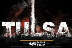 فیلم کوتاه «تالسا» با موضوع نقد به نژادپرستی و کشتار سیاهپوستان