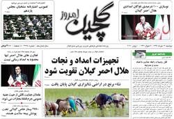صفحه اول روزنامه های گیلان ۱۲ خرداد ۹۹