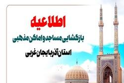 مساجد آذربایجان غربی بازگشایی شد