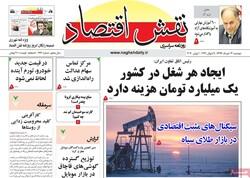 روزنامه های اقتصادی دوشنبه ۱۲ خرداد ۹۹