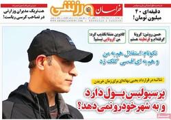 روزنامه های ورزشی دوشنبه ۱۲ خرداد ۹۹