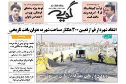 صفحه اول روزنامههای استان قم ۱۲ خرداد ۹۹