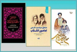 مجموعه کتب مکتب امام(ره) رونمایی میشود