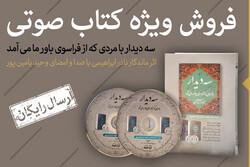 انتشار کتاب صوتی «سه دیدار» با صدای وحید یامینپور