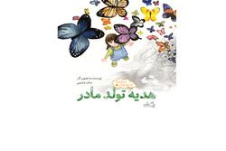 «هدیه تولد مامان» در کتابفروشیها