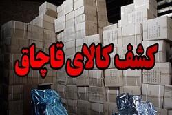 کشف لوازم خانگی قاچاق در تهران