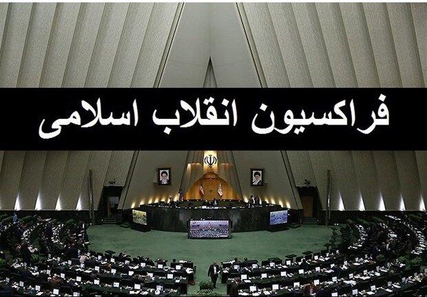 مجمع عمومی فراکسیون انقلاب اسلامی سه شنبه تشکیل میشود