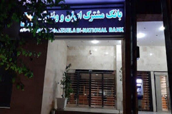 Capital of Iran-Venezuela Bi-National Bank to increase: official