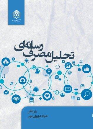 کتاب «تحلیل مصرف رسانهای» بهزودی منتشر میشود