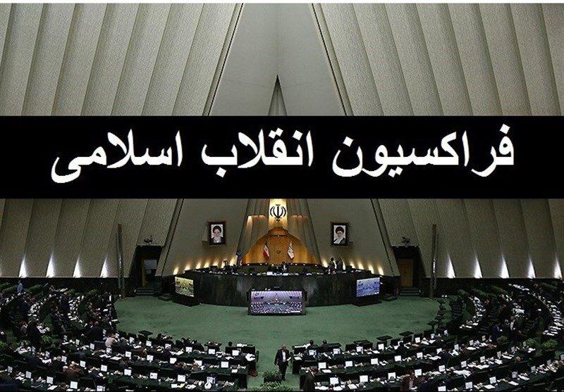 گزینههای فراکسیون انقلاب برای انتخابات هیئت رئیسه مجلس