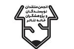 انتشار فراخوان مسابقه مطبوعاتی سالیانه انجمن منتقدان خانه تئاتر