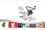 مرحله استانی جشنواره فیلم مقاومت در کردستان برگزار می شود