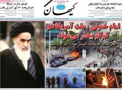 روزنامههای صبح سهشنبه ۱۳ خرداد ۹۹