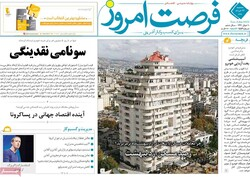 روزنامههای اقتصادی سهشنبه ۱۳ خرداد ۹۹