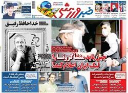 روزنامههای ورزشی سهشنبه ۱۳ خرداد ۹۹