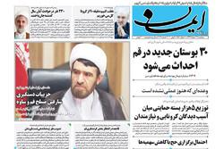 صفحه اول روزنامههای استان قم ۱۳ خرداد ۹۹