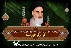بازخوانی اندیشههای امام خمینی با اجرای برنامه «فراتر از خورشید»