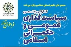 شورای علمی کنفرانس سیاستگذاری عمومی و حکمرانی اسلامی منصوب شدند