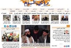 الصفحة الاولی من أهم الصحف العربیة الصادرة في الثاني من يونيو/حزيران