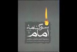 مجموعه شعر شاعران معاصر در سوگ امام خمینی (ره) باز نشر شد